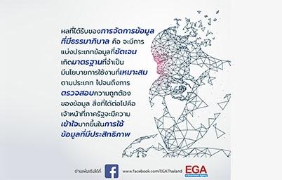 เราต้องการธรรมาภิบาลในการจัดการข้อมูลโดยด่วน