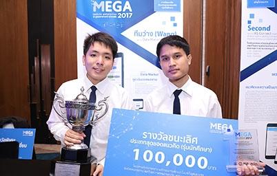 MEGA 2017 เผยโฉมหน้า 2 ทีมนักพัฒนาฯ รุ่นใหม่ คว้าสุดยอดนวัตกรรมช่วยตอบโจทย์ยุคดิจิทัล