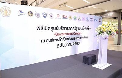 EGA นำตู้บริการอเนกประสงค์ภาครัฐ (Government Smart Kiosk) ติดตั้งและให้บริการ ณ ศูนย์บริการภาครัฐแบบเบ็ดเสร็จ สาขาเซนทรัลแจ้งวัฒนะ