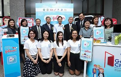 """EGA ภูมิใจที่ได้เป็นส่วนหนึ่งในการสนับสนุน Mobile Application """"RDU รู้เรื่องยา"""" สร้างสุข สร้างความปลอดภัยทั่วไทย"""