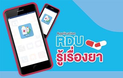 "Mobile Application ""RDU รู้เรื่องยา"" เพื่ออำนวยความสะดวกประชาชนชาวไทยในการใช้ยาได้อย่างมีประสิทธิภาพ"