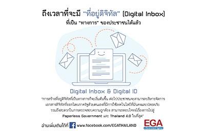 """ถึงเวลาที่จะมี """"ที่อยู่ดิจิทัล"""" (Digital Inbox) ที่เป็น """"ทางการ"""" ของประชาชนได้แล้ว"""