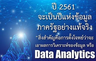 ปี 2561 จะเป็นปีแห่งข้อมูลภาครัฐอย่างแท้จริง