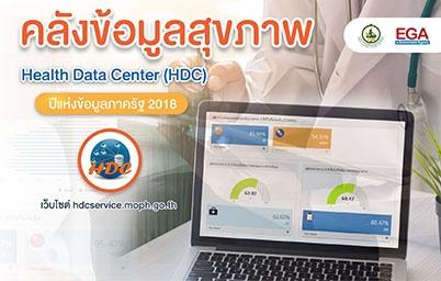 คลังข้อมูลสุขภาพ Health Data Center (HDC)