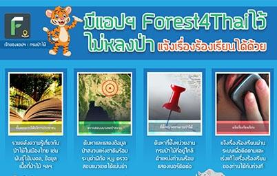 Forest4Thai แอปพลิเคชันดีๆ จากกรมป่าไม้ มีติดเครื่องไว้ ไม่หลงป่า และยังสามารถแจ้งร้องเรียนได้ด้วย