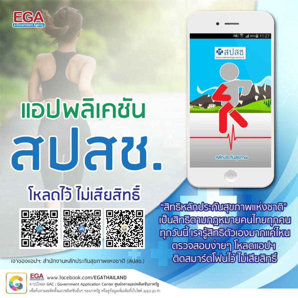 NHSO App (1)
