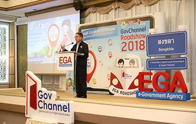 EGA ขนบริการอัจฉริยะเสริมทัพสงขลา เร่งเครื่องสร้างเศรษฐกิจดิจิทัล