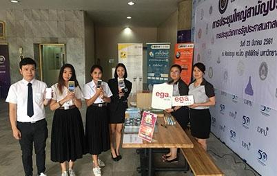EGA นำเสนอบริการดิทิจิทัลภาครัฐในงานประชุมใหญ่สามัญประจำปี 2560 ของสมาคมรัฐประศาสนศาสตร์แห่งประเทศไทย