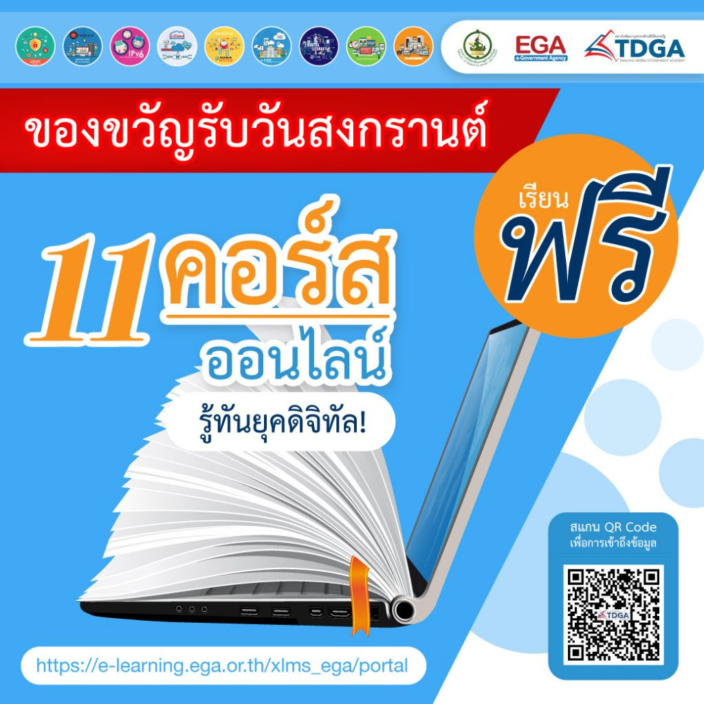 TDGA eLearning 11 course online (1-2)