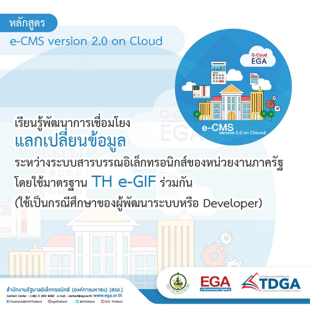 TDGA eLearning 11 course online (3)