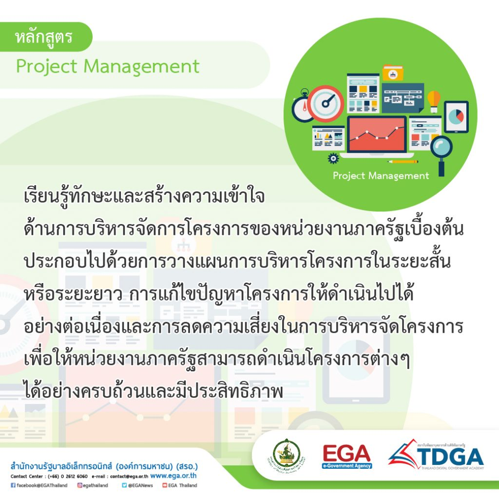 TDGA eLearning 11 course online (9)