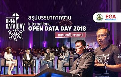 HighLight บรรยากาศงานและบทสัมภาษณ์จากงาน International Open Data Day 2018