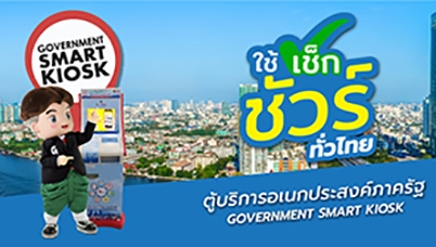 จุดติดตั้งตู้บริการอเนกประสงค์ภาครัฐ Government Smart Kiosk