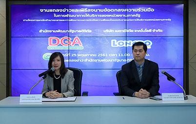 DGA รุกมิติใหม่การติดต่อราชการ ร่วมลงนามเอกชนพัฒนาแอปพลิเคชัน ต่อยอดโครงการการยกเลิกสำเนาเอกสารราชการ