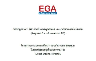 การขอข้อมูลสำหรับพิจารณากำหนดคุณสมบัติ และแนวทางการดำเนินงาน (Request for Information: RFI) โครงการออกแบบและพัฒนาระบบอำนวยความสะดวกในการประกอบธุรกิจแบบครบวงจร (Doing Business Portal)