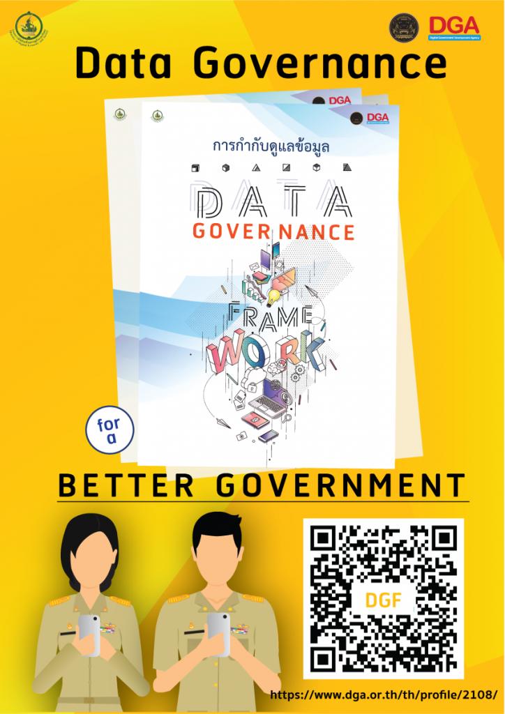 Data Governance Framework01