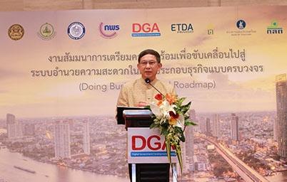 """DGA ร่วมกับ ก.พ.ร. จัดสัมมนา """"การเตรียมความพร้อมเพื่อขับเคลื่อนไปสู่ระบบอำนวยความสะดวกในการประกอบธุรกิจแบบครบวงจร (Doing Business Portal Roadmap)"""