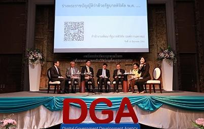 DGA จัดการประชุมรับฟังความคิดเห็นร่างพระราชบัญญัติว่าด้วยรัฐบาลดิจิทัล พ.ศ. ....
