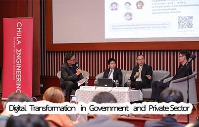 DGA ร่วมเสวนาวิชาการเรื่อง Digital Transformation in Government and Private Sector ในงานประชุมวิชาการ ITC - CSCC 2018