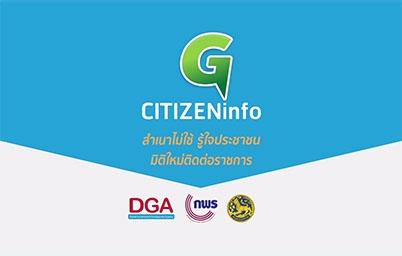 CITIZENinfo สำเนาไม่ใช้ รู้ใจประชาชน มิติใหม่ติดต่อราชการ