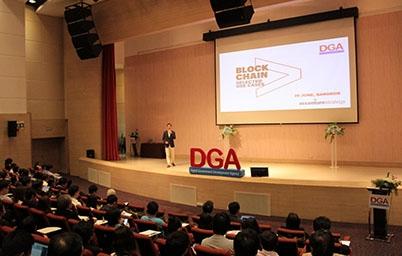 สัมมนา การนำเทคโนโลยี Block chain ประยุกต์ใช้ เพื่อการบูรณาการงานบริการภาครัฐของประเทศไทย