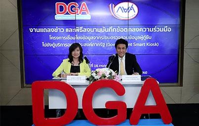 DGA ร่วมกับ กยศ. เปิดให้บริการข้อมูลผู้กู้ยืมผ่านตู้บริการอเนกประสงค์ภาครัฐ
