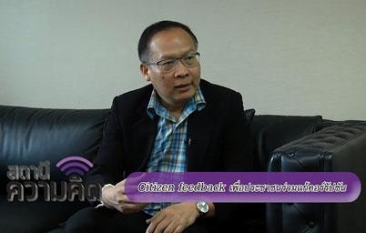 ดร.ศักดิ์ เสกขุนทด ให้สัมภาษณ์ประเด็นระบบ Citizen feedback ทางรายการสถานีความคิด NBT