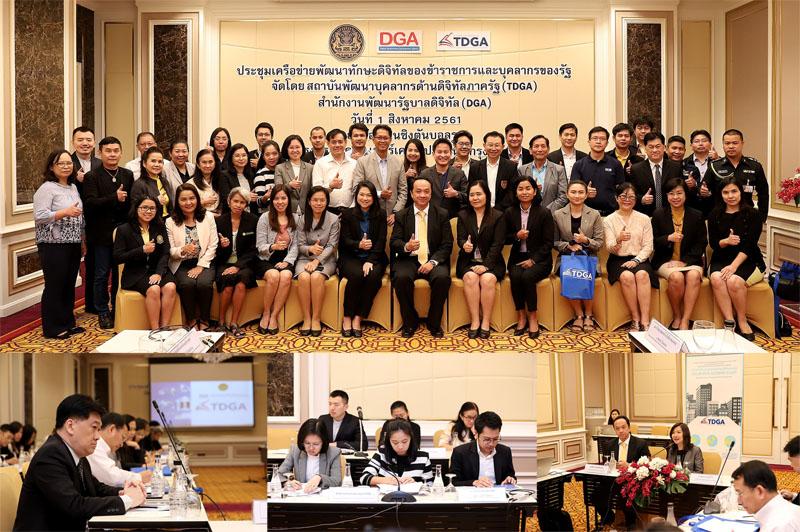 ประชุมเครือข่ายพัฒนาทักษะดิจิทัลของข้าราชการและบุคลากรของรัฐ