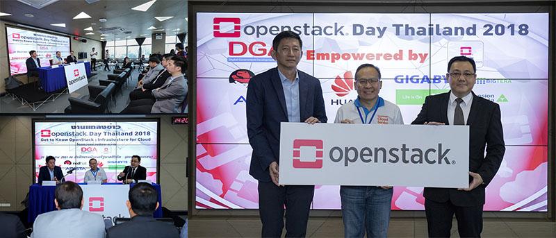 DGA ร่วมมือกับ OpenStack จัด OpenStackDay2018