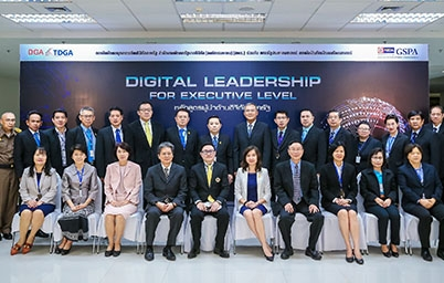 TDGA จับมือ NIDA จัดการอบรมหลักสูตรผู้นำด้านดิจิทัลภาครัฐ (Digital Leadership for Executive Level)