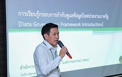 DGA (สพร.) จัดอบรมหลักสูตรการเรียนรู้กรอบการกำกับดูแลข้อมูลในหน่วยงานภาครัฐ (Data Governance Framework Introduction) เพื่อสร้างความรู้ความเข้าใจแนวทางการกำกับดูแลข้อมูล รุ่นที่ 2