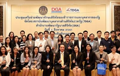 สถาบันพัฒนาบุคลากรด้านดิจิทัลภาครัฐ (TDGA) ในการดำเนินการของสำนักงานพัฒนารัฐบาลดิจิทัล (องค์การมหาชน) (สพร.) จัดการประชุมเครือข่ายพัฒนาทักษะดิจิทัลของข้าราชการและบุคลากรของรัฐ