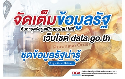 High Value Datasets ชุดที่ 3