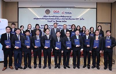 DGA (สพร.) จัดพิธีมอบประกาศนียบัตรและปิดโครงการอบรมหลักสูตรการบริหารยุทธศาสตร์องค์กรด้วยการจัดทำสถาปัตยกรรม (EA) รุ่นที่ 3