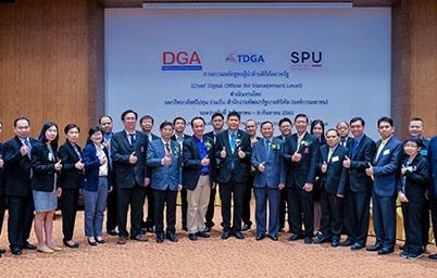 TDGA จับมือ SPU จัดการอบรมหลักสูตรผู้บริหารดิจิทัลภาครัฐ (Chief Digital Officer for Management Level)