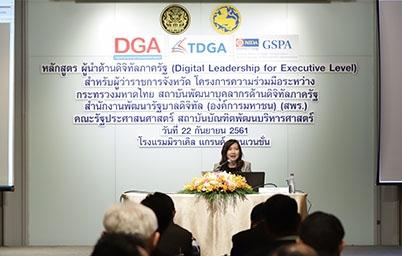 มหาดไทย หนุน ผู้ว่าฯ 4.0 จับมือ TDGA เปิดหลักสูตร 'ผู้นำด้านดิจิทัลภาครัฐ'