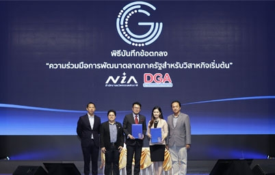 DGA จับมือ NIA ร่วมลงนามในบันทึกข้อตกลงความร่วมมือ (MOU) การพัฒนาตลาดภาครัฐสำหรับวิสาหกิจเริ่มต้น