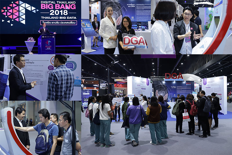 DGA ร่วมงาน Digital Thailand Big Bang 2018