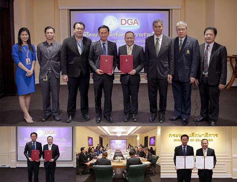 DGA MOU กับกระทรวงศึกษาโครงการ eCMS