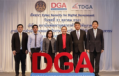 TDGA จัดงานสัมมนา Cyber Security For Digital Government