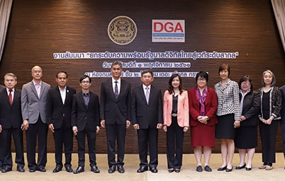 DGA ดึงจุดแข็งดิจิทัลหน่วยงานรัฐทั่วประเทศ โชว์ผลสำรวจความพร้อมฯ ปี 61 กว่า 86% ตอบรับนโยบายรัฐยกระดับความพร้อมด้านดิจิทัล