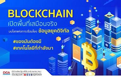 Blockchain เปิดพื้นที่เสมือนจริงบนโลกแห่งการเชื่อมโยงข้อมูลยุคดิจิทัล