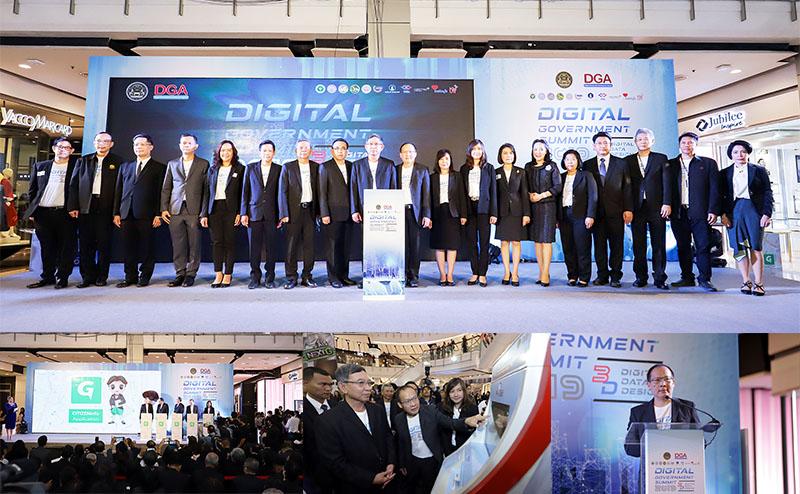 DG Summit 2019