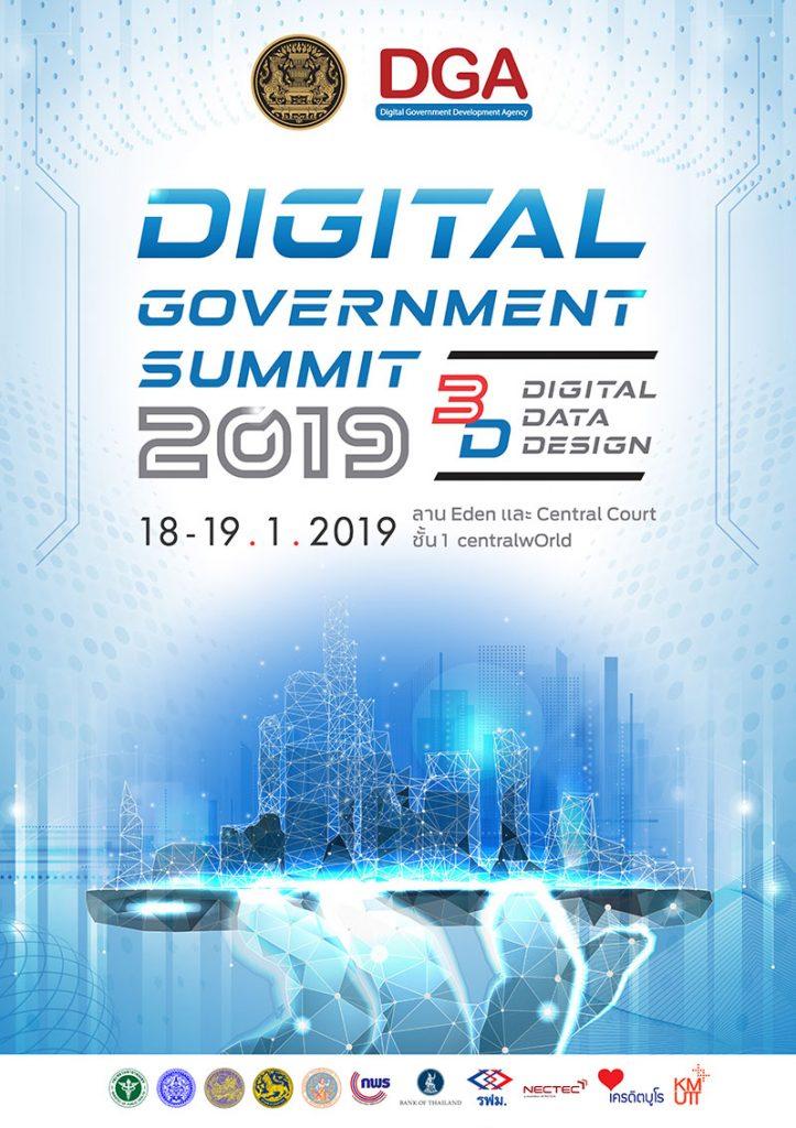 DG Summit 2019 key visual