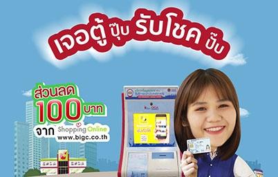DGA & Big C เจอตู้ปุ๊ป รับโชคปั๊บ ในบิ๊กซี 30 สาขา ที่มีตู้ Government Smart Kiosk
