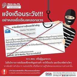 ระวัง❗❗ อย่าหลงเชื่ออีเมลหลอกลวง DGA