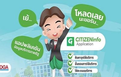 CITIZENinfo แอปพลิเคชันข้อมูลบริการภาครัฐ