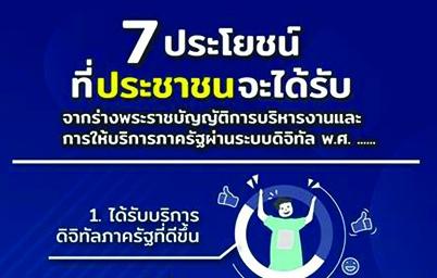 7 ประโยชน์ที่ประชาชนจะได้รับ จากร่างพ.ร.บ. ดิจิทัล