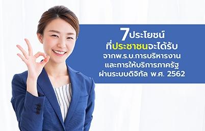 7 ประโยชน์ที่ประชาชนจะได้รับ จากพระราชบัญญัติการบริหารงานและการให้บริการภาครัฐผ่านระบบดิจิทัล พ.ศ. 2562