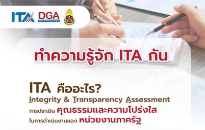 ประโยชน์ของ ITA หรือการประเมินคุณธรรมและความโปร่งใสในการดำเนินงานของหน่วยงานภาครัฐ ทำแล้วดียังไง